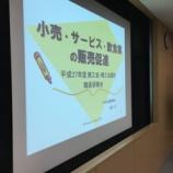 『商工会 商工会議所 職員研修 小売・サービス・飲食業の販売促進』の画像