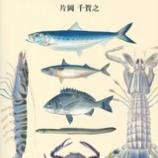 『イワシと愛知の水産史』の画像