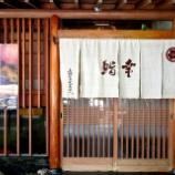 『JAL×はんつ遠藤コラボ企画【南紀白浜編】3日め・寿司(幸鮨)』の画像