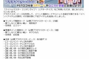 【ミリシタ】『イベントアイテム交換所』に衣装・カード追加!+他