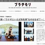 『今日(1/18)の「ブラタモリ」は浜名湖のウナギ特集!来週(1/25)は楽器の街の由来をタモリさんがぶらぶら歩いて解き明かすぞ!NHK総合で19:30から放送!』の画像