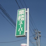 『やっぱり品揃えも最高!業務スーパーに行ってきた:in 宮城県大崎市』の画像