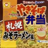 『【ローソン:カップ焼きそば】マルちゃん やきそば弁当  札幌みそラーメン風』の画像