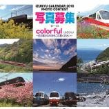 『「伊豆急カレンダー2018」写真を2017年6月20日より募集開始』の画像