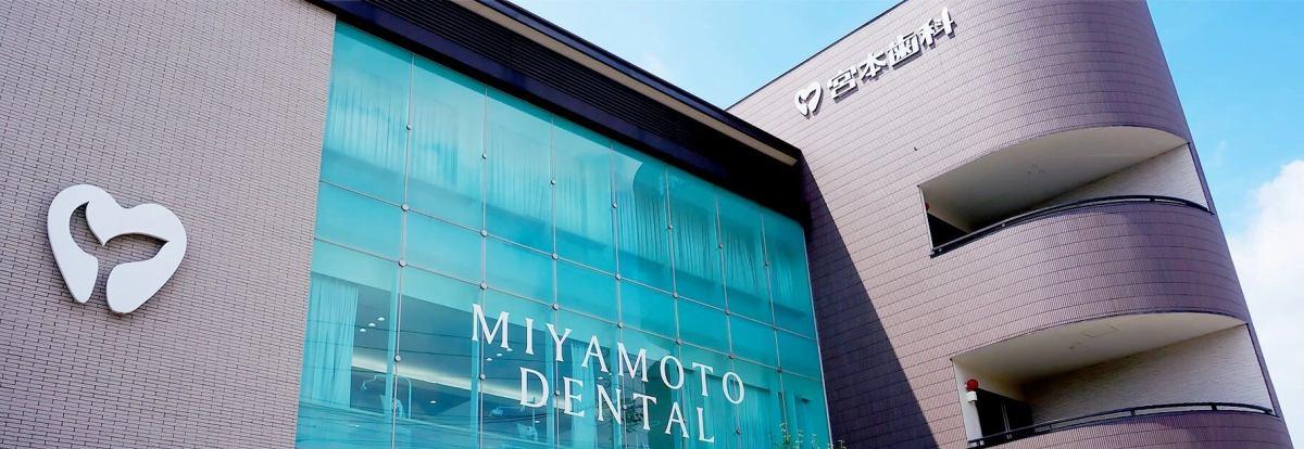 名古屋市中村区の歯医者「宮本歯科」 イメージ画像