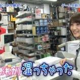 『【乃木坂46】若月佑美 NOGIBINGO!4で買ったMacBookProを未だ開封していないらしい・・・』の画像