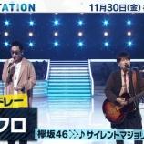 『コブクロ小渕さん「欅坂46のライブに行き、心を打たれた」本日「Mステ」で『サイレントマジョリティー』披露!』の画像