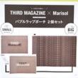 【速報】Marisol (マリソル) 2021年 11月号 《特別付録》 THIRD MAGAZINE(サードマガジン)バブルラップポーチ 2個セット