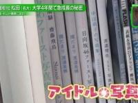 【日向坂46】美穂推しおひさま中日ドラゴンズ松田の本棚wwwwww