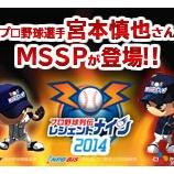 『宮本慎也さん ニコニコゲーム実況者と野球ゲームを実況』の画像