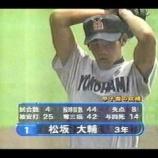 『高校野球史上1番強かったチームは98年の横浜高校でいいよな?』の画像