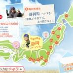 『NHKのにっぽん縦断こころ旅で浜松市の中田島砂丘と猪鼻湖が紹介されました』の画像