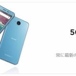 『日本初のAndroid One「507SH」がY!mobileから発売』の画像