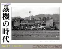 『蒸機の時代 No.57 9月20日(土)発売』の画像