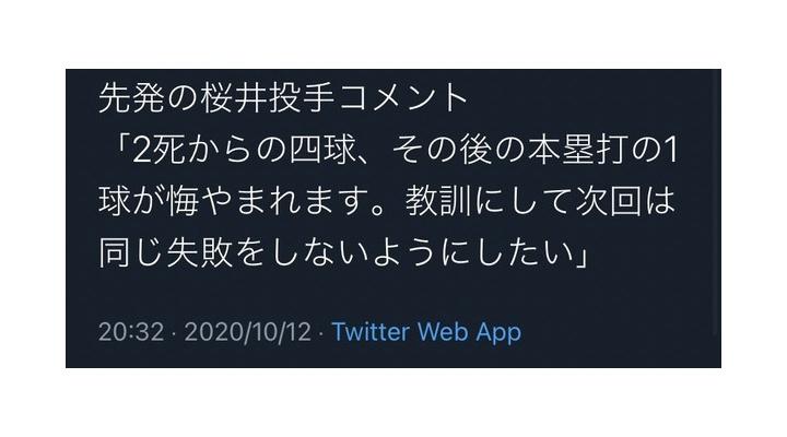 【悲報】前回登板時の巨人・桜井のコメント…