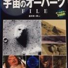 『10月8日放送 祝・鹿角きりたんぽFM開局5周年「今回は、火星の謎について並木伸一郎氏に伺いました」』の画像
