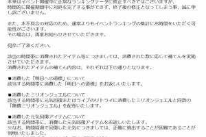 【ミリシタ】リフレッシュ設定時刻不具合に対する対応が公開