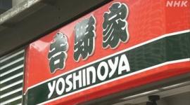【飲食】吉野家150店舗を閉店へ…新型コロナで業績悪化