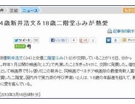 新井浩文(34)&二階堂ふみ(18)、16歳の年齢差を超えて熱愛だとwww