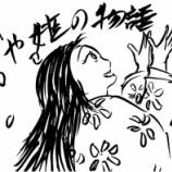 『かぐや姫の物語』の画像