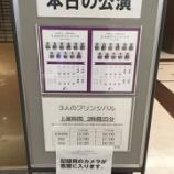 『プリンシパル千秋楽で23rdシングル『Sing Out!』MVが流れた模様!!!【乃木坂46】』の画像
