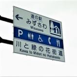 『岩手県 道の駅 みずさわ』の画像