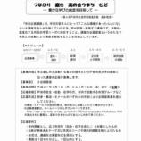 『戸田市が「市民企画講座」の企画を募集します!自ら学びたいと思うことをもとに企画くださればそれが市民大学認定講座になるかもしれません。ぜひご応募ください。』の画像