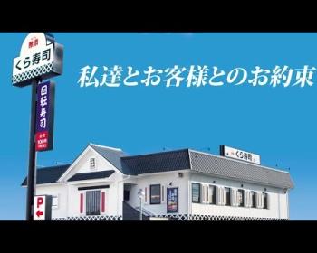 くら寿司、バイト炎上動画事件で信頼回復に向けた動画を公開 内容がこちら