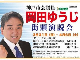 自民党神戸市議・岡田ゆうじさん、黒瀬深への開示命令に激怒 「米山は弱いものいじめをするな!訴えるなら俺を訴えろ!」
