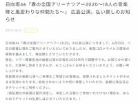 【日向坂46】広島公演、払い戻しのお知らせ。