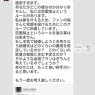 HKT48秋吉優花(13歳)が、オタクから結婚を申し込まれる→「あなたの経済力では結婚できない」と説教!!wwwww アイドルファンマスター