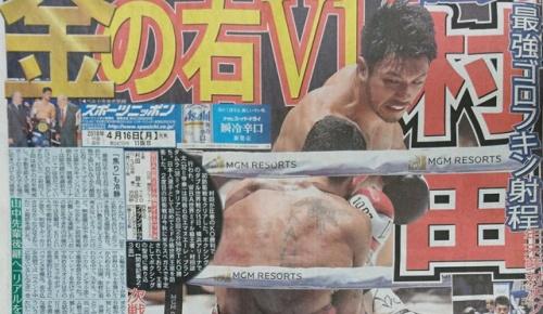 村田諒太が日本人初のミドル級初防衛(海外ボクシングファンの反応)