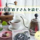 『石牟礼道子を読む(マリンちゃんブログ)』の画像