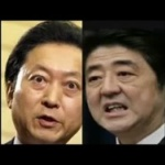 「安倍首相」と「鳩山首相」ならどっちの方がマシ?