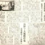 『(埼玉新聞)五輪ボート「彩湖開催」へ意見書 監督会、戸田市長に提出』の画像