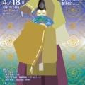 2021年4月18日〜東方より西方へ楽を奏でる〜 OKINAシルクロード