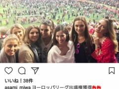 【 画像 】ケルン大迫の奥さんが観客で入り乱れているスタジアムで記念撮影!