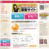 『自由恋愛/サクラ出会い系サイト評価』の画像