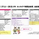 【ホッカイドウ競馬出身馬情報】2021/02/27(土)-28(日)JRA開催分