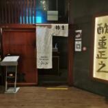 『酢重正之 シンガポール ご飯お代わり!日本の味を目一杯楽しんできた』の画像