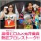 キヤノン「Power Shot ZOOM」×新日本プロレスの...