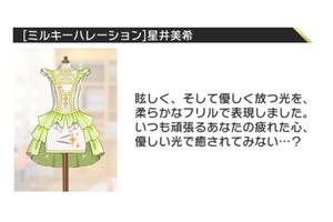【ミリシタ】ミルキーハレーション美希、トゥインクルスーツ育、バーニングフェニックス琴葉衣装紹介