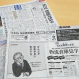 『産経新聞に広告を掲載しました』の画像