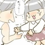 『娘は演技派女優~足痛い編』の画像