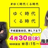 平成最後の日のNHK「ゆく時代くる時代」のMCに指原莉乃 キタ━━(゚∀゚)━━!!