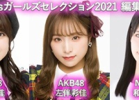 48Timesガールズセレクション2021各賞発表!
