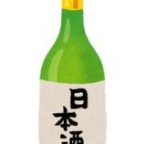 『【輸出促進】JFOODOと国税庁、日本酒の輸出用「標準的裏ラベル」など公表』の画像