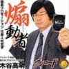 『【悲報】木谷社長炎上してしまう【今井リサオ】』の画像
