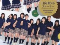 【日向坂46】『日向坂ストーリー』金曜日までに読了せよ!!!!!