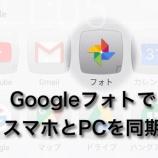 『GoogleフォトでスマホとPCを連携』の画像